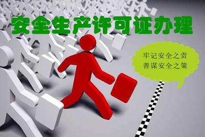 唐山代办建筑施工企业安全生产许可证,应当具备的条件