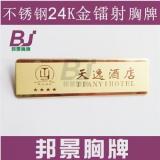 深圳不锈钢胸牌制作