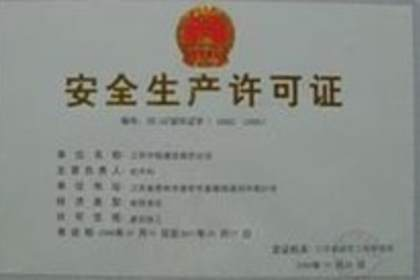 唐山建筑安全生产许可证代办,多年经验,专业团队