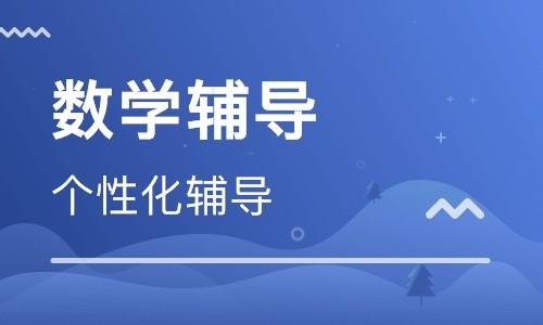 深圳数学家教老师