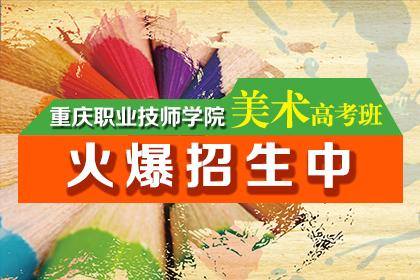 重庆美术高考培训