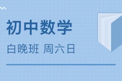 深圳福田数学家教