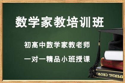 福田初中数学家教老师