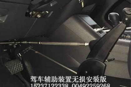 残疾人驾车辅助器