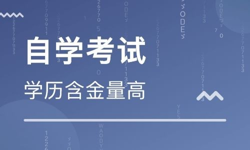 惠州自考报名中心