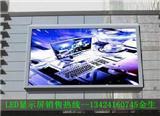 江西LED显示屏生产厂家LED室外彩色大电视