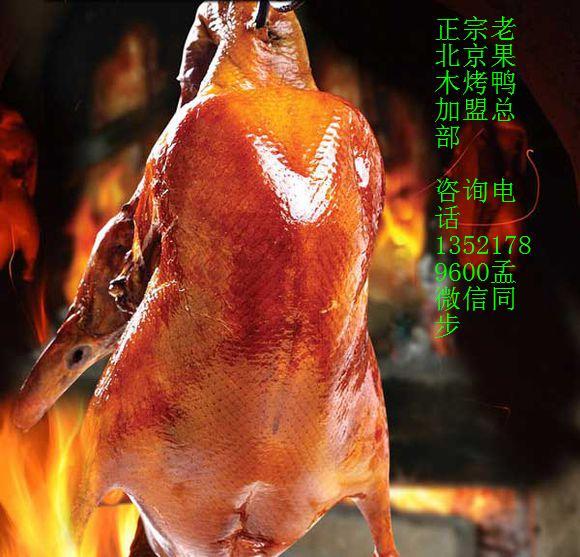 北京干锅鸭头等干锅