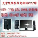 天津二手电脑高价回收