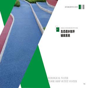 青岛彩色路面