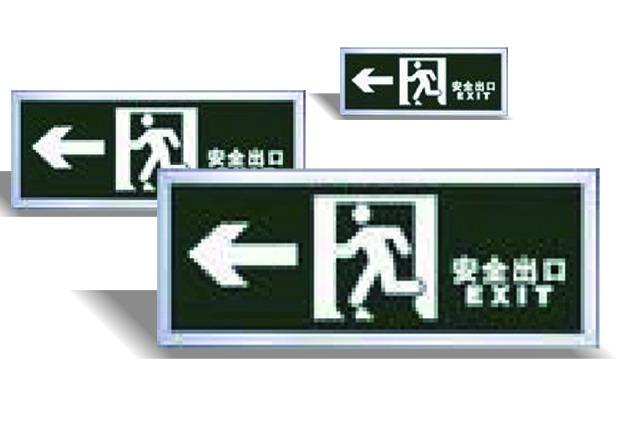 上海消防应急照明