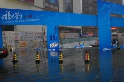 北京拉网式舞台搭建,样式新颖