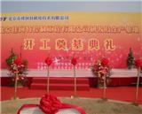 北京庆典策划公司,首选北京华丽吉祥