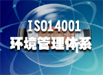 武汉OHASA18001认证