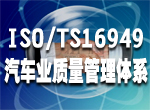 武汉ISO9001认证