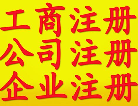 广州代办公司注册