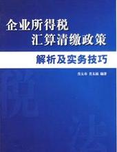 企业审计报告