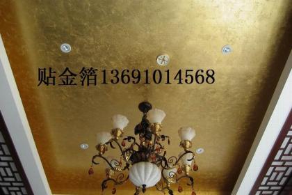 北京贴金箔