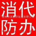 深圳消防申报
