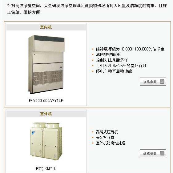 大金空调深圳销售商