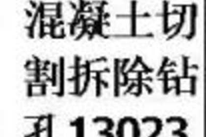 杭州质检取芯