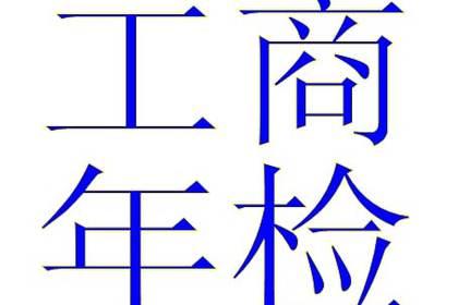 贵州资质代理、注册公司步骤,品质信誉一流