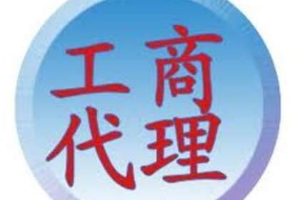 贵阳代办公司注册,良好的信誉,完善的服务