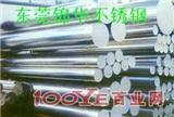 东莞不锈钢抛光棒生产