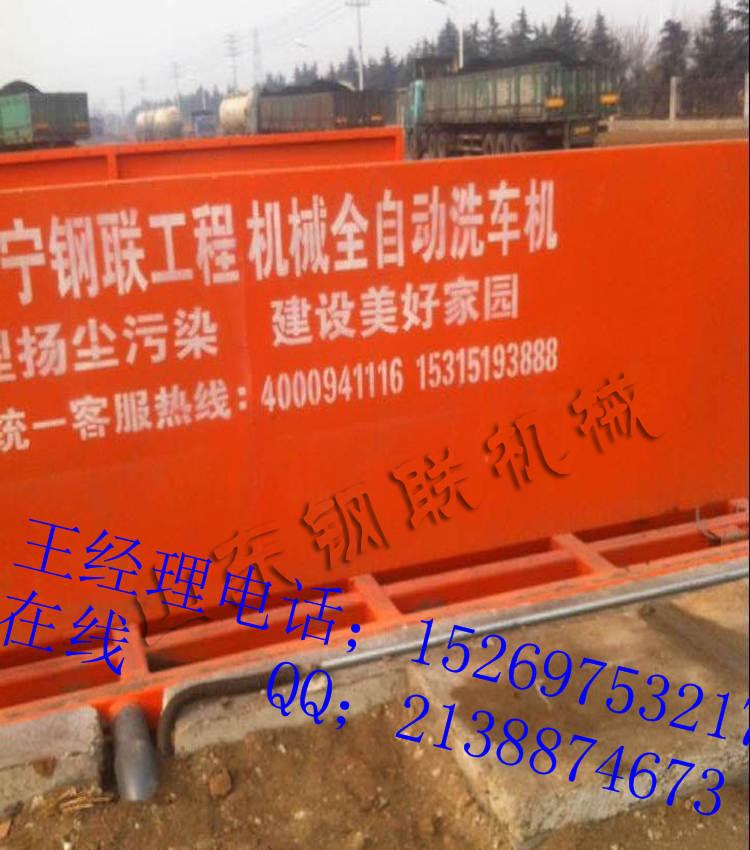 山东钢联厂家直供建筑工地洗车台全自动洗车机