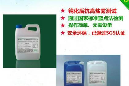 惠州不锈钢酸洗钝化液