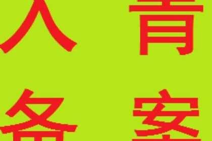 西宁工商注册公司