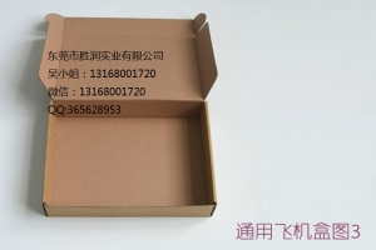东莞纸箱销售