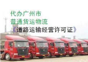 广州货运公司