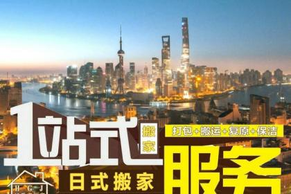 上海日式搬家公司