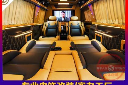 深圳商务车内饰升级