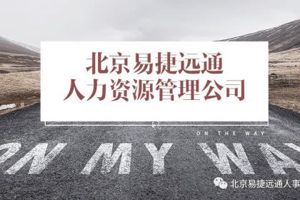 北京企业社保代理