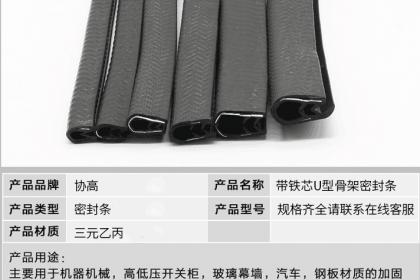 公司专业生产各种硅胶条