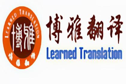 重庆高端口译服务