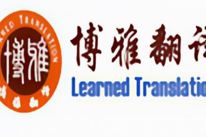 重庆专业笔译服务