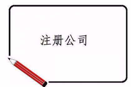 深圳注册香港公司