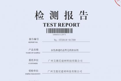 广州防水材料批发