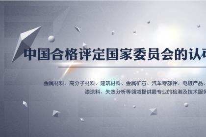 深圳不锈钢检测