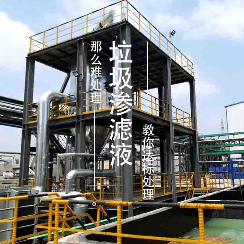 青岛多效蒸发器销售
