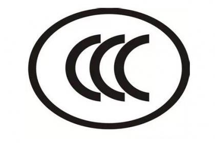 深圳FCC认证