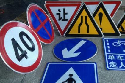 (7)限速标志:警告车辆减速行驶的标志.