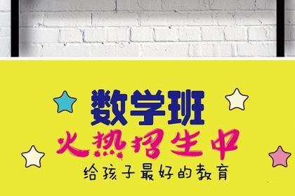 深圳福田数学培训班