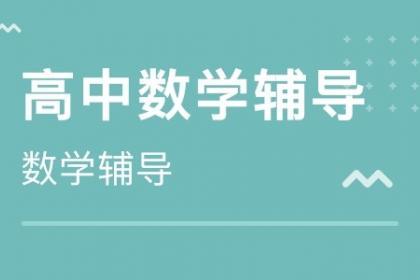 深圳高中数学辅导班
