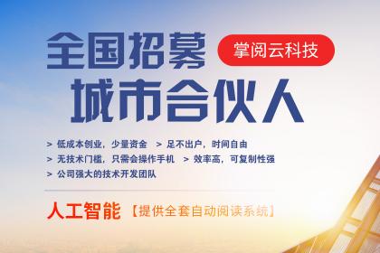 武汉市掌阅云网络科技有限公司