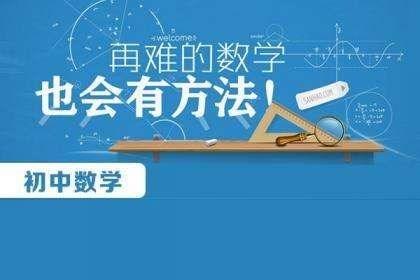 深圳暑期数学辅导班