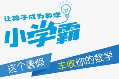 深圳福田初中数学辅导班