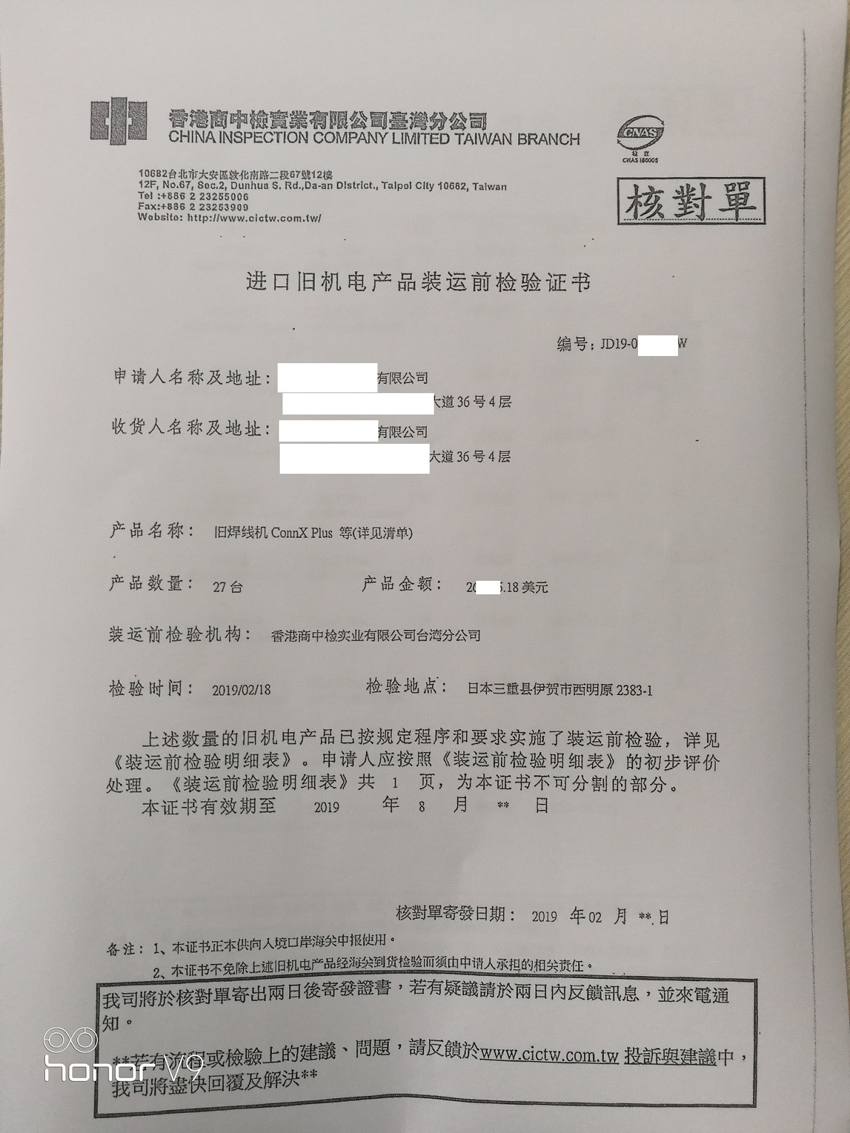 东莞进口报关流程